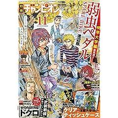 別冊少年チャンピオン 最新号 サムネイル
