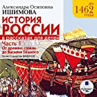 Istoriya Rossii v rasskazakh dlya detey: Chast' 1: Do 1462 g. Ot drevnikh slavyan do Vasiliya Tomnogo [Russia's History in Stories for Children: Part 1: Before 1462 - from Ancient Slavs to Vasiliya Tomnogo] Audiobook by A. O. Ishimova Narrated by Stanislav Fedosov