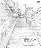 FAFNER IN THE AZURE EXODUS ORIGINAL SOUNDTRACK(BLU-RAY AUDIO)