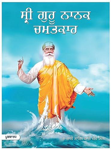Sri Guru Nanak Chamatkar; Vol. 1 (Punjabi)