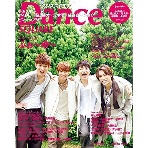 Dance SQUARE Vol.34 表紙画像