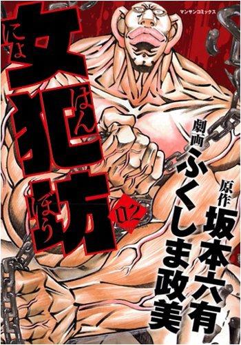 女犯坊 (2) (マンサンコミックス)