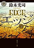 エッジ 下 (角川ホラー文庫)