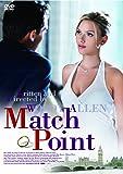 マッチポイント [DVD]