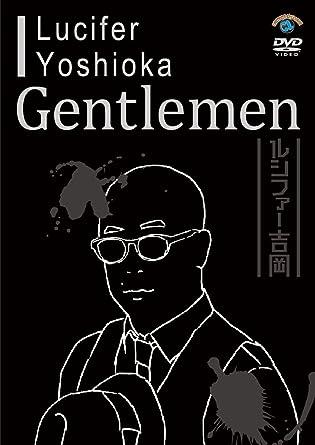 Gentlemen [DVD]