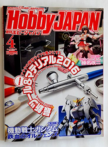- Hobby Japan Imported Monthly Magazine # 562 April 2016 9 X 12 Inches - New, UNCIRCULATED - For Model Makers, For Action Figure Collectors