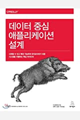 Designing Data-Driven Applications (Korean Edition) Paperback