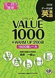 英単語VALUE 1000―データ分析