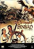 シンドバッド 7回目の航海 [DVD]