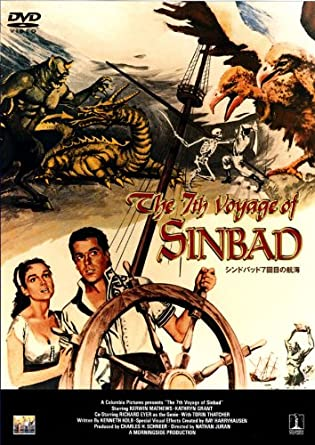 シンバッド七回目の航海