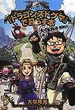 Otsuka angle full infinite Journey - - (Famitsu BOOKS) books that live in the