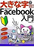 大きな字でわかりやすい Facebookフェイスブック入門