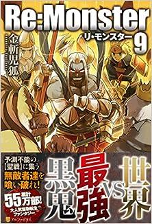 [金斬児狐] Re:Monster 第01-09巻 +8.5 +外伝