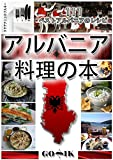 Albanian Cookbook (Japanese Edition)