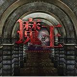 「魔王」オリジナル・サウンドトラック