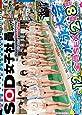 SOD女子社員 水泳大会2016 熱くなり過ぎて中出しまで! 12名全員SEX 2枚組8時間 [DVD]