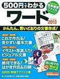 500円でわかる ワード2013 (Gakken Computer Mook)