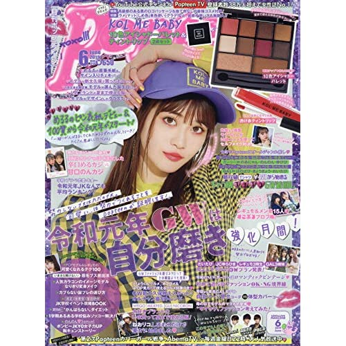 Popteen 2019年6月号 表紙画像