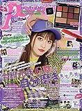 Popteen(ポップティーン) 2019年 06 月号 [雑誌]