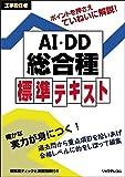 工事担任者 AI・DD総合種 標準テキスト