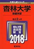 杏林大学(保健学部) (2018年版大学入試シリーズ)