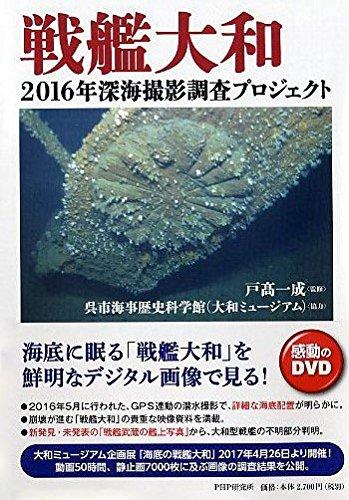戦艦大和 2016年深海撮影調査プロジェクト