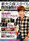 新大久保スタイル miname (C's Mook 86)