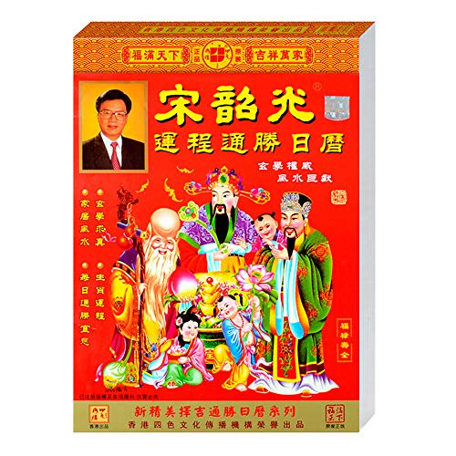 2019 Chinese Calendars China Daily Calendar for Year of the Pig Individual Page per Day Total 365 Pages, 32K