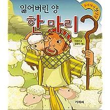 잃어버린 양 한 마리 - 우리 아기 첫 성경 16 (kokilibook)