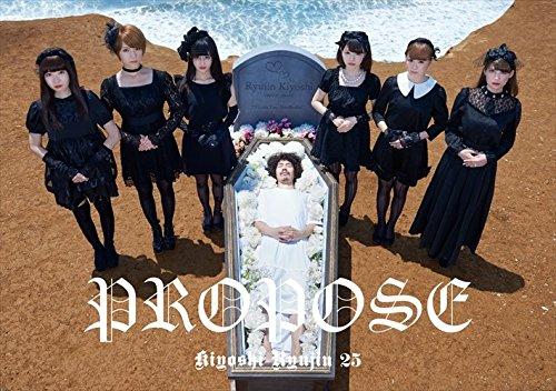 清竜人25 / PROPOSE[DVD付初回限定盤]