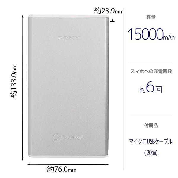 ソニー USBポータブル電源 (15,000mAh シルバー) CP-S15AS CP-S15AS