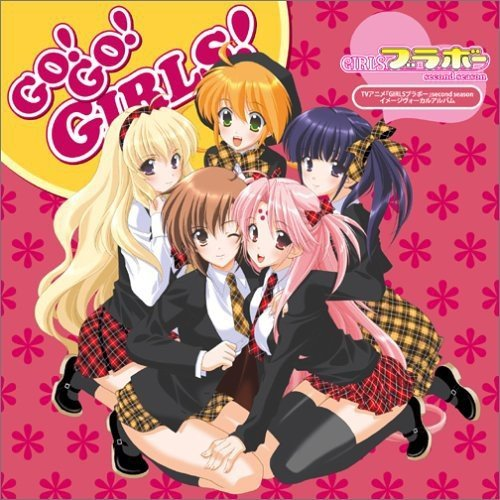 Girls Bravo: Image Song CD by Various Artists (2005-03-24)