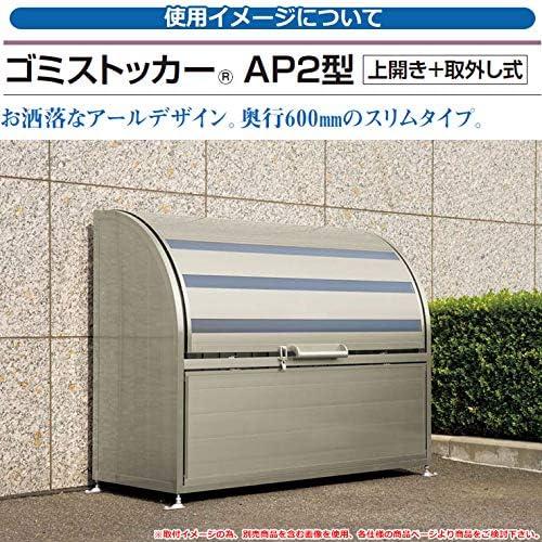 ゴミストッカー AP2型 上開き+取外し式 1212サイズ 奥行(600)