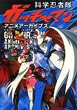 Science Ninja Team Gatchaman - Kagaku Ninja Tai Gacchaman - Animation Archives - Anime ShoPro Books