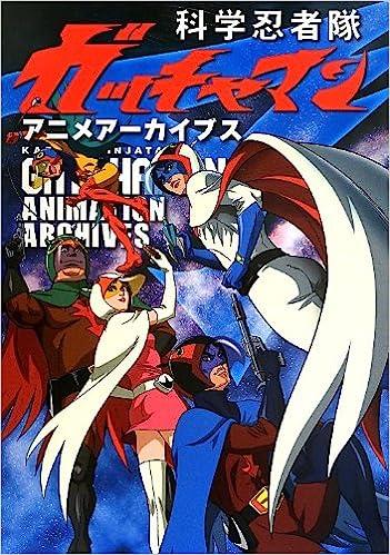 Science Ninja Team Gatchaman - Kagaku Ninja Tai Gacchaman ...