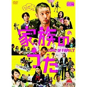 『家族のうた DVD-BOX』
