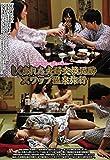 しくまれた夫婦交換泥酔 スワップ温泉旅行 [DVD]