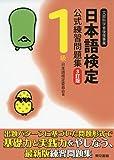 日本語検定公式練習問題集 3訂版 1級