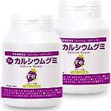 成長サプリ カルシウムグミFe グレープ味 2箱セット 60日分 伸び盛り 身長 鉄分 たんぱく質 ビタミンD アルギニン 乳酸菌 栄養機能食品