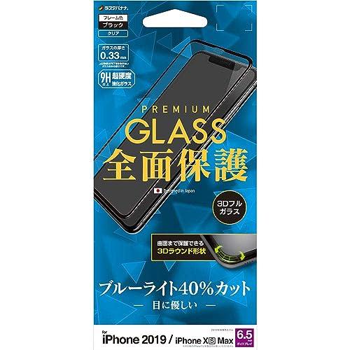 ラスタバナナ  iPhone11 Pro Max/iPhone XS Max フィルム