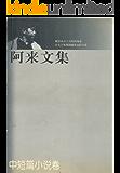 阿来文集中短篇小说卷
