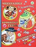 Cheburashka, Krokodil Gena, Shapokljak i vse-vse-vse...