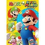 Showa note B 5 Coloring book Super Super Mario