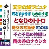Hayao Miyazaki Collection:Piano healing (CD2 Disc) BCC-920 Box set STUDIO GHIBLI