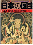 日本の国宝041 国所蔵/東京国立博物館1<絵画> (週刊朝日百科)