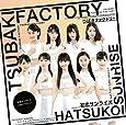初恋サンライズ/Just Try!/うるわしのカメリア(初回生産限定盤A)(DVD付)