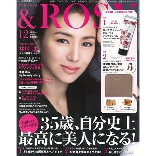 &ROSY 2017年12月号 画像