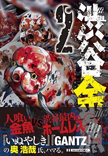 渋谷金魚(2) (ガンガンコミックスJOKER)