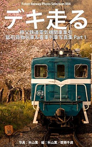 Foton Railway Photo Selection 004 Deki hashiru chichibutetudodenkikikanshakenin kousekikamoturessha ando kyakusharesshasyashinsyu Part1 (Japanese Edition) por Akiyama Kaoru,Saito Titoce