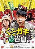 Japanese Movie - Kusogaki No Kokuhaku [Japan DVD] BBBN-1136